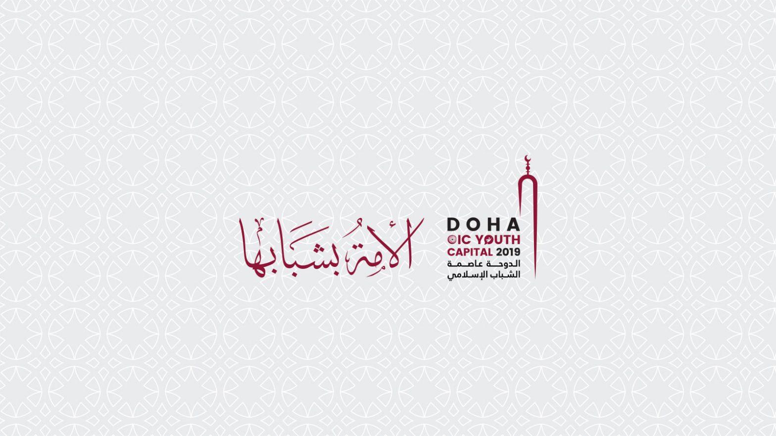 فرصة سفر ممولة بالكامل للمشاركة في فعالية الدوحة للابتكار 2019