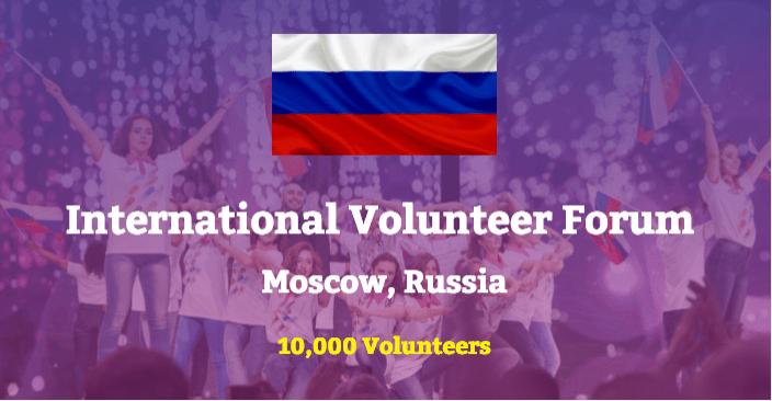 المنتدى العالمي للمتطوعين الشباب في روسيا