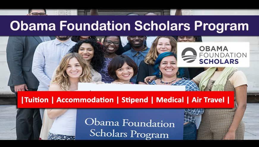 منحة مؤسسة أوباما في جامعة كولومبيا