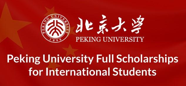 منحة جامعة بكين