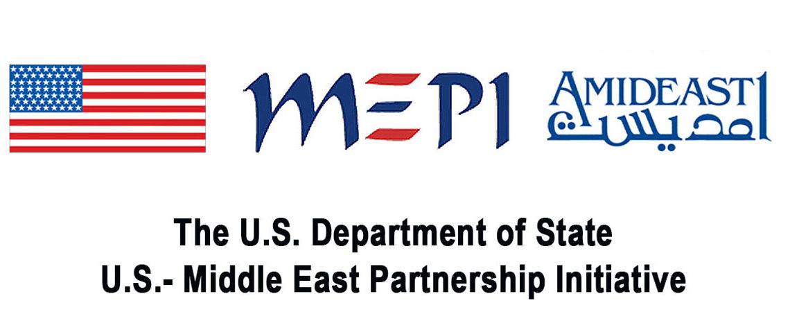 برنامج قادة الغد MEPI للمنح الدراسية