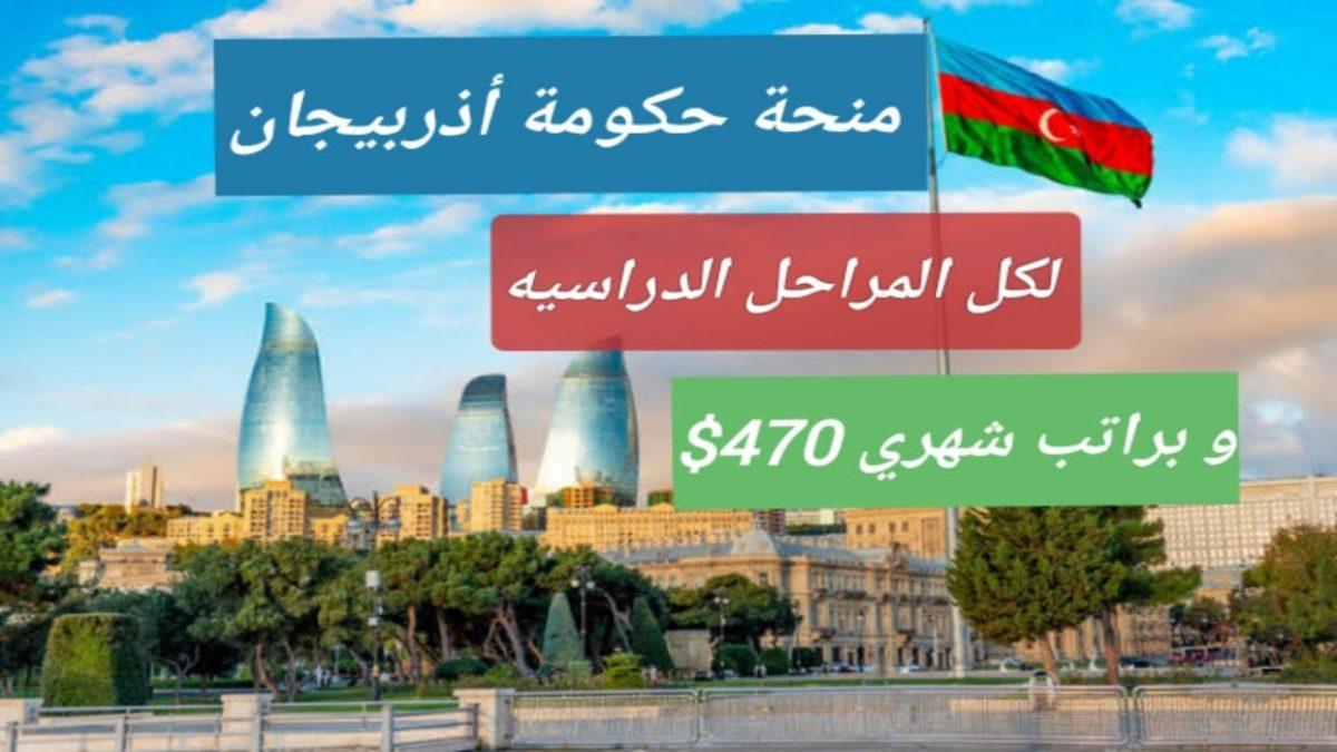 منحة دراسية مقدمة من حكومة أذربيجان 2020 لدراسة البكالوريوس والماجستير والدكتوراه (ممولة بالكامل)