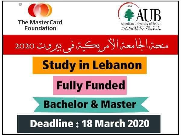 منحة ماستركارد في الجامعة الأمريكية في بيروت 2021 ممولة بالكامل