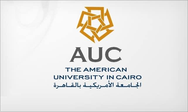منحة الجامعة الأمريكية في القاهرة AUC الممولة بالكامل لدراسة الماجستير 2020