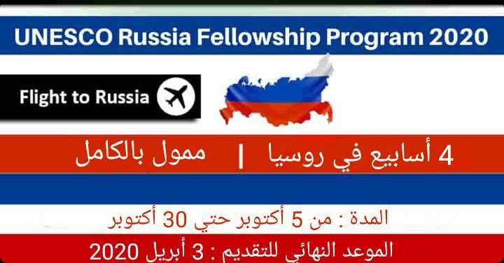 فرصة لحضور برنامج اليونسكو للتبادل الثقافي لمدة شهر في روسيا 2020 (ممول بالكامل)