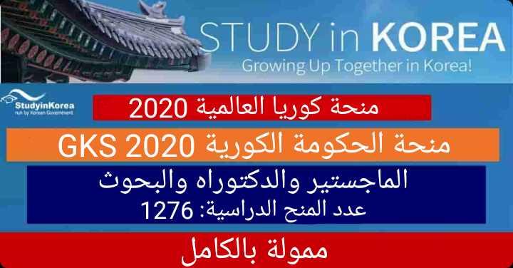 منحة الحكومة الكورية GKS 2020 للدراسات العليا (ممولة بالكامل)