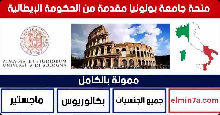 منحة جامعة بولونيا مقدمة من الحكومة الإيطالية 2020 (ممولة بالكامل)