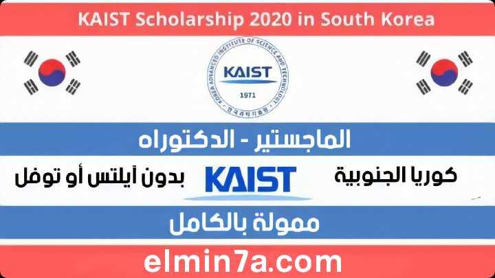 منحة المعهد الكوري المتقدم للعلوم والتكنولوجيا KAIST 2020 (ممولة بالكامل)