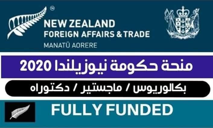منحة حكومة نيوزيلندا 2021 (ممولة بالكامل)