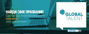 تدريب AIESEC مدفوع الأجر في روسيا
