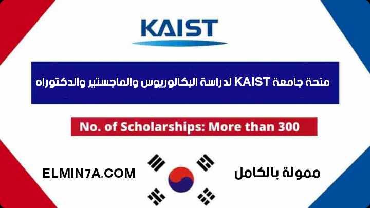 منحة جامعة KAIST في كوريا الجنوبية لدراسة البكالوريوس والماجستير والدكتوراه (ممولة بالكامل)