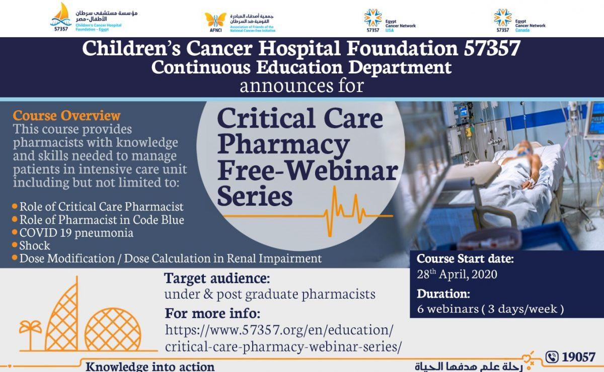 ندوات مستشفي سرطان الأطفال 57357 في الصيدلة الإكلينيكة وصيدلة الرعاية المركزة