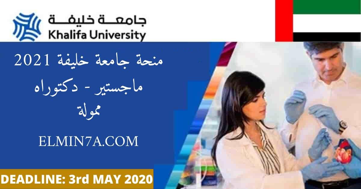 منح جامعة خليفة لدراسة الماجستير والدكتوراه في الإمارات 2021 (ممولة بالكامل)