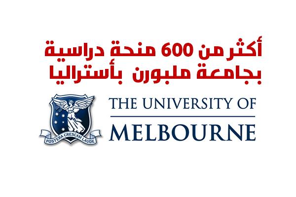 منح جامعة ملبورن في أستراليا لدراسة الماجستير والدكتوراه 2021 (ممولة بالكامل)