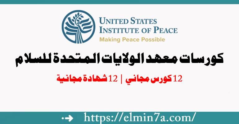 كورسات معهد الولايات المتحدة للسلام المجانية عبر الإنترنت مع شهادات مجانية