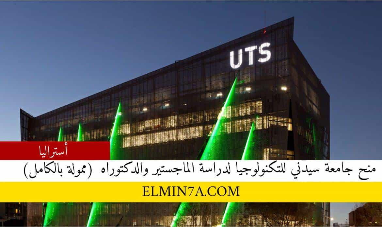 منح جامعة سيدني للتكنولوجيا لدراسة الماجستير والدكتوراه في أستراليا (ممولة بالكامل)