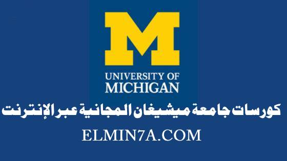 كورسات جامعة ميشيغان عبر الإنترنت 2020   (دورات مجانية)