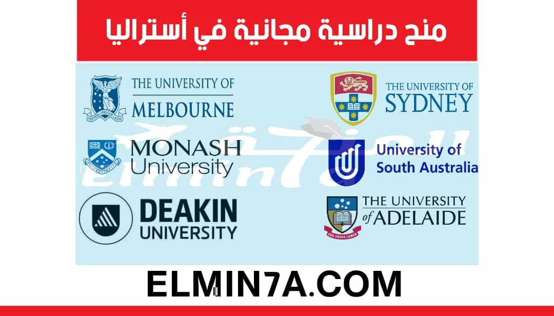 منح دراسية مجانية في أستراليا 2020