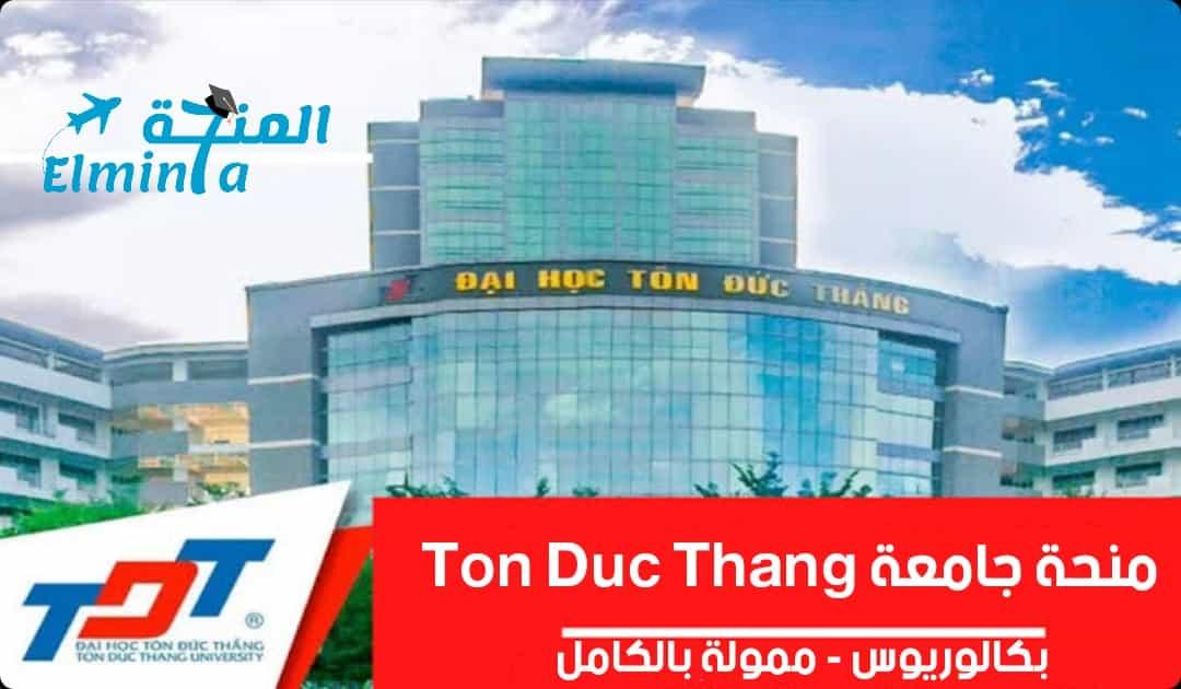 منحة جامعة Ton Duc Thang لدراسة البكالوريوس في فيتنام (ممولة بالكامل)