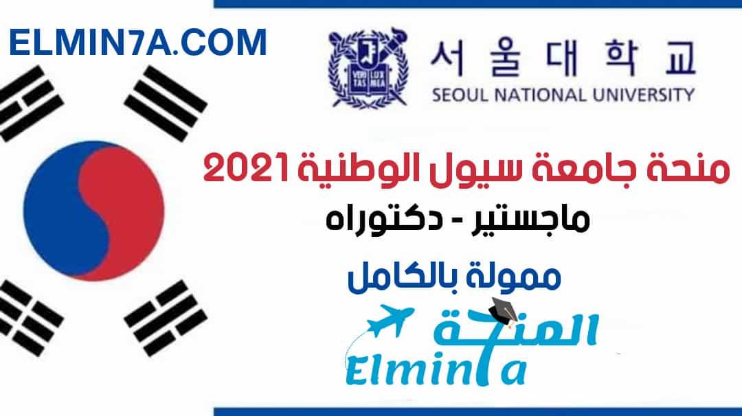منحة جامعة سيول لدراسة الماجستير والدكتوراه في كوريا الجنوبية 2021 (ممولة بالكامل)