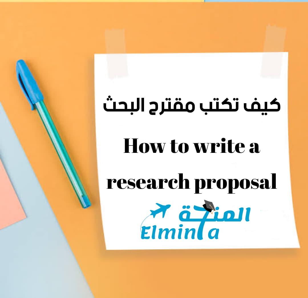 كيفية وخطوات كتابة مقترح البحث How to write a research proposal