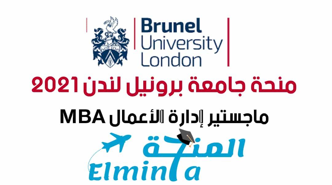 منحة جامعة برونيل لندن لدراسة ماجستير إدارة الأعمال MBA في بريطانيا 2021