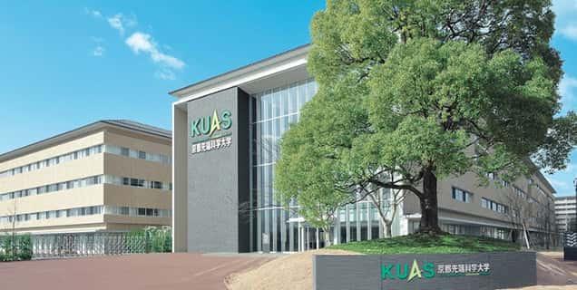 منحة جامعة كيوتو للعلوم المتقدمة لدراسة الماجستير والدكتوراه في اليابان (ممولة بالكامل)