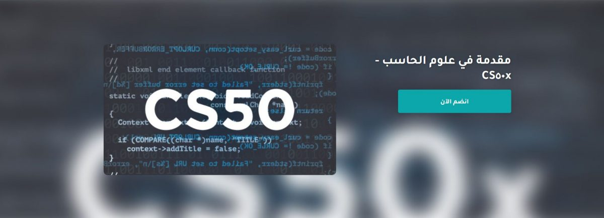 كورس مقدمة في علوم الحاسب CS50x مقدم من منصة إدراك (شهادة مجانية)