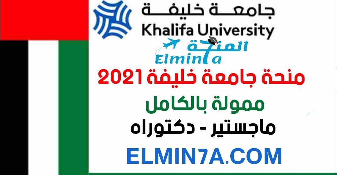 منحة جامعة خليفة الممولة بالكامل لدراسة الماجستير والدكتوراه في الإمارات 2021