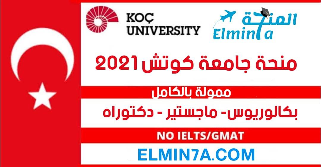 منحة جامعة كوتش الممولة بالكامل لدراسة البكالوريوس والماجستير والدكتوراه في تركيا
