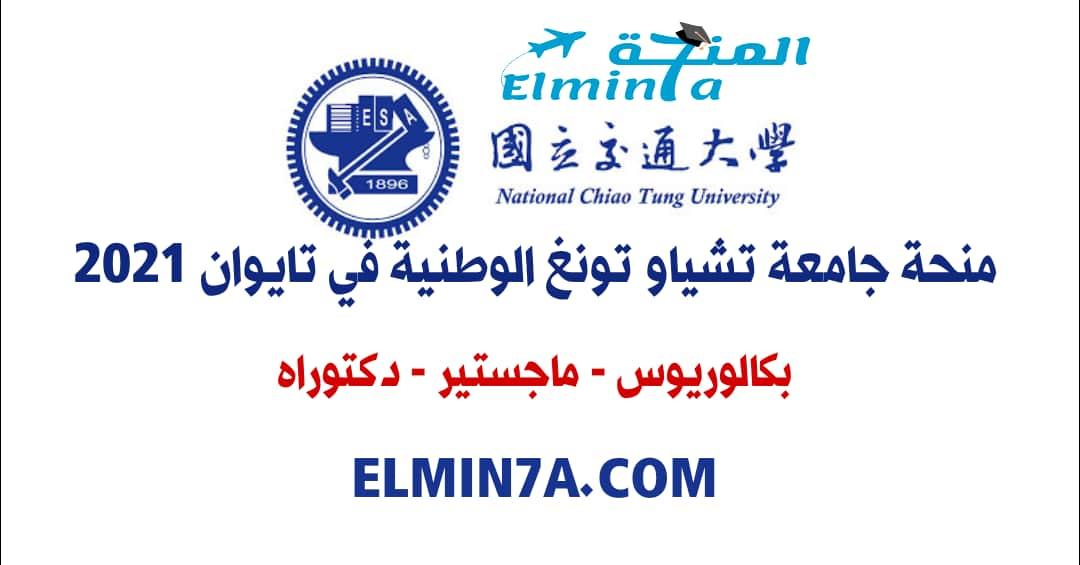 منحة جامعة تشياو تونغ الوطنية للدراسة في تايوان 2021 (ممولة)