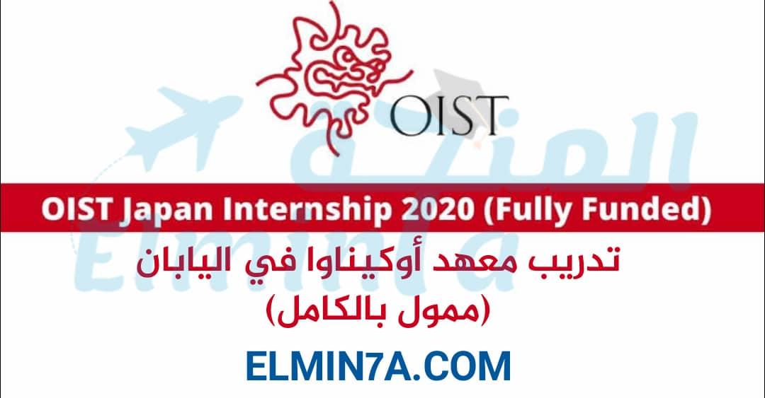 تدريب معهد أوكيناوا OIST Internship الممول بالكامل في اليابان 2021