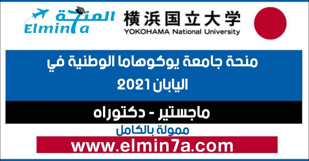 منحة جامعة يوكوهاما الوطنية