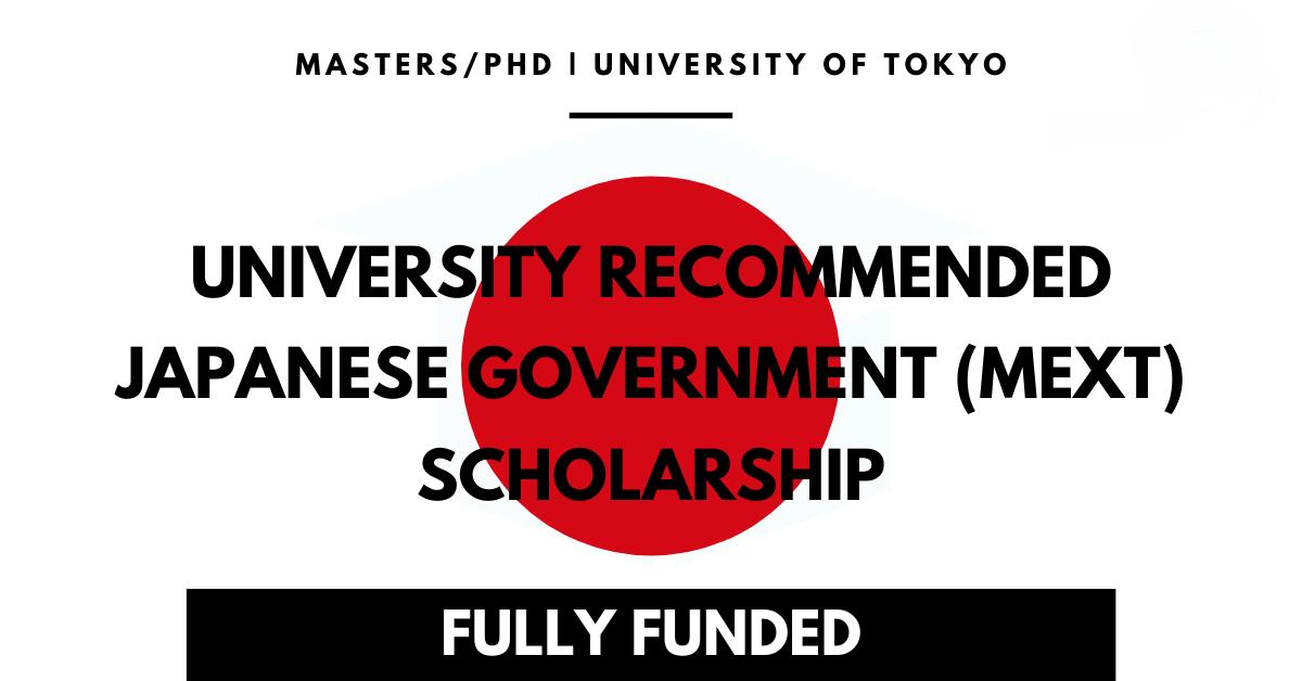 منحة MEXT الممولة لدراسة الماجستير والدكتوراه في جامعة طوكيو لعام 2021