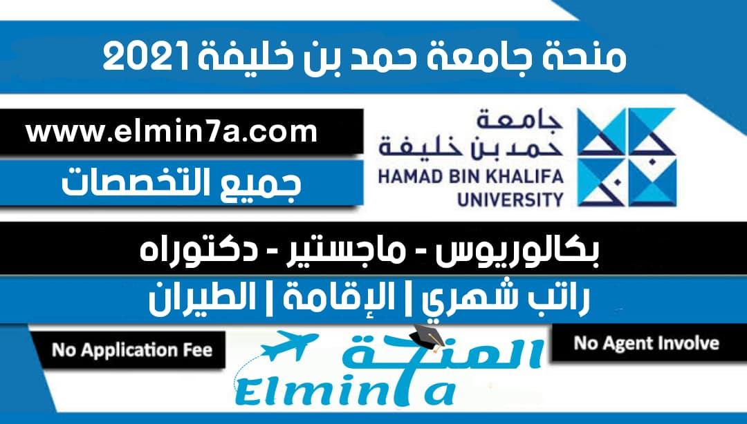 منحة جامعة حمد بن خليفة للدراسة في قطر 2021 ممولة بالكامل المنحة