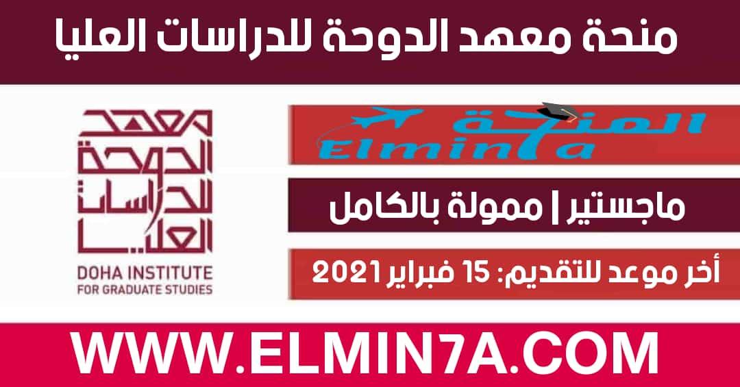 منحة معهد الدوحة للدراسات العليا 2021 | ممولة بالكامل