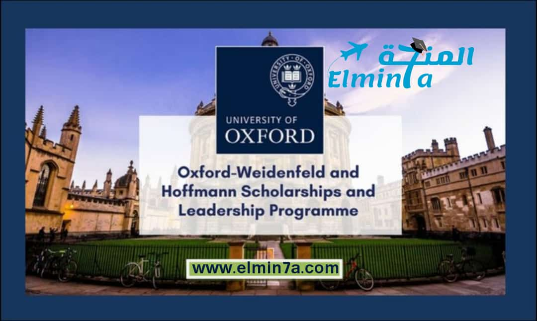 منحة Oxford-Weidenfeld & Hoffman لدراسة الماجستير في المملكة المتحدة 2021 (ممولة بالكامل)
