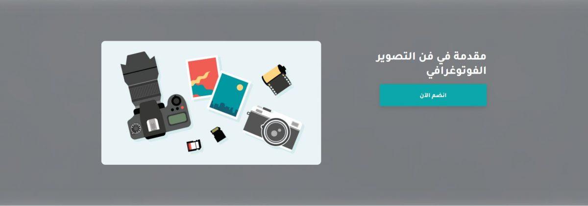 كورس مقدمة في فن التصوير الفوتوغرافي مقدم من منصة إدراك (شهادة مجانية)