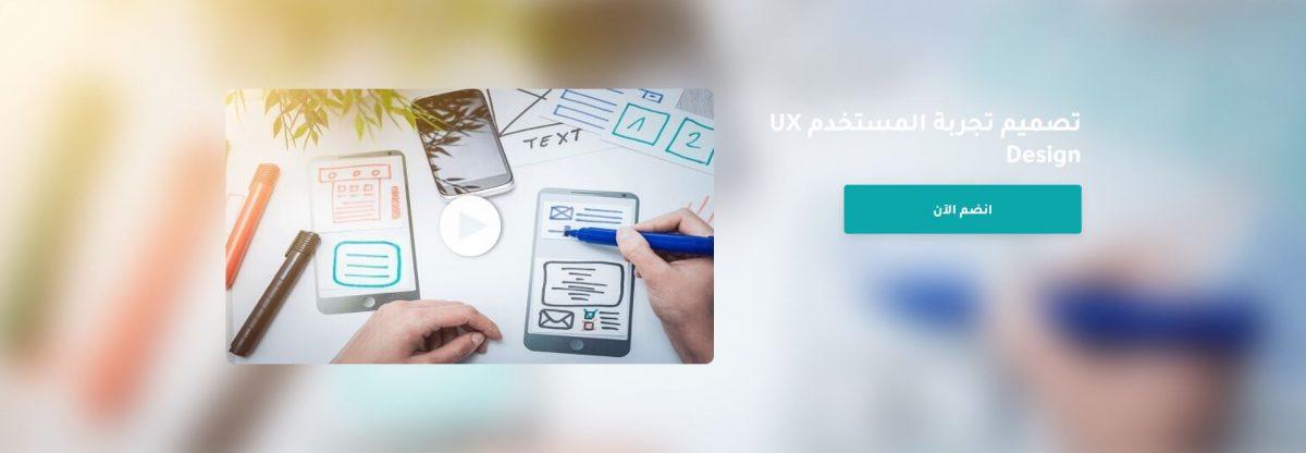 كورس تصميم تجربة المستخدم UX Design مقدم من منصة إدرك (شهادة مجانية)