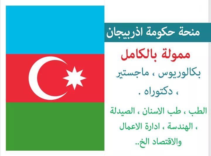 منحة حكومة أذربيجان لدراسة البكالوريوس والماجستير والدكتوراه 2021 (ممولة بالكامل)