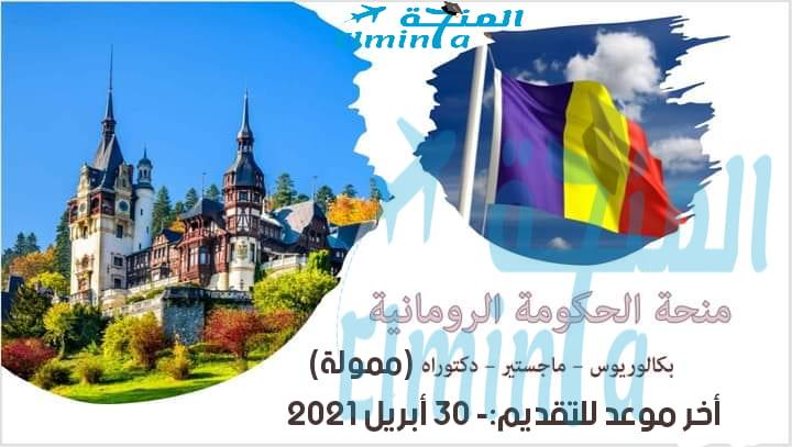 منحة حكومة رومانيا 2021   ممولة بالكامل