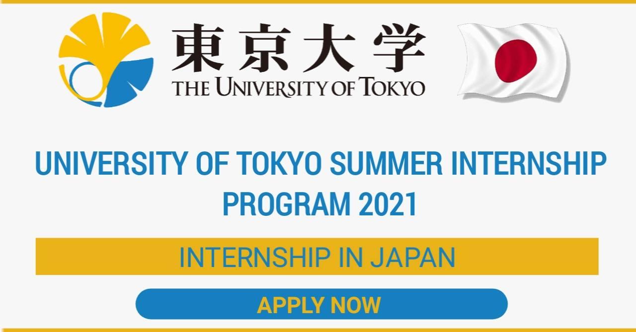 التدريب الصيفي لجامعة طوكيو UTSIP في اليابان 2021 (ممول بالكامل)