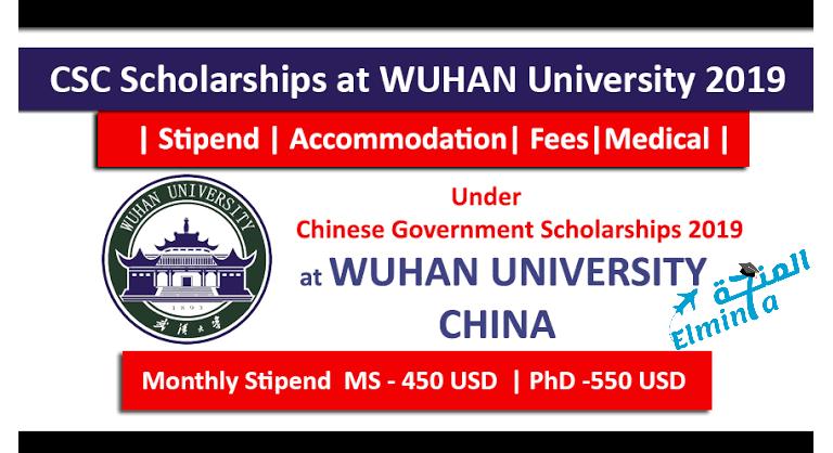 منحة جامعة ووهان لدراسة الماجستير والدكتوراه في الصين 2021 (ممولة بالكامل)