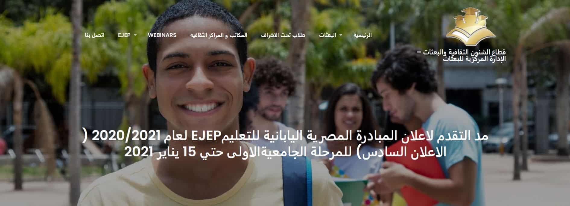 منحة المبادرة المصرية اليابانية للتعليم EJEP للمرحلة الجامعية 2021 (ممولة بالكامل)