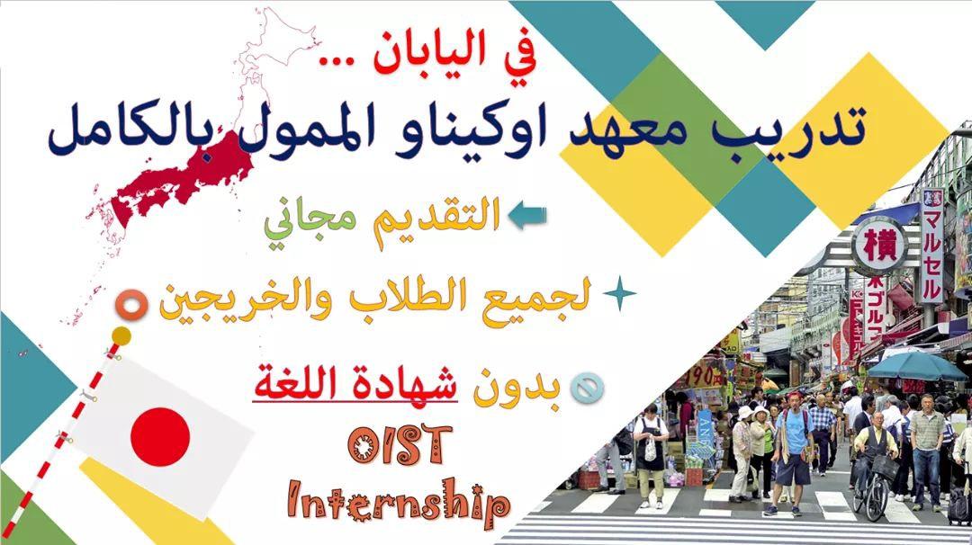 فرصة التقديم في برنامج OIST التدريبى في اليابان بمعهد Okinawa للعلوم والتكنولوجيا 2021 (ممول بالكامل)