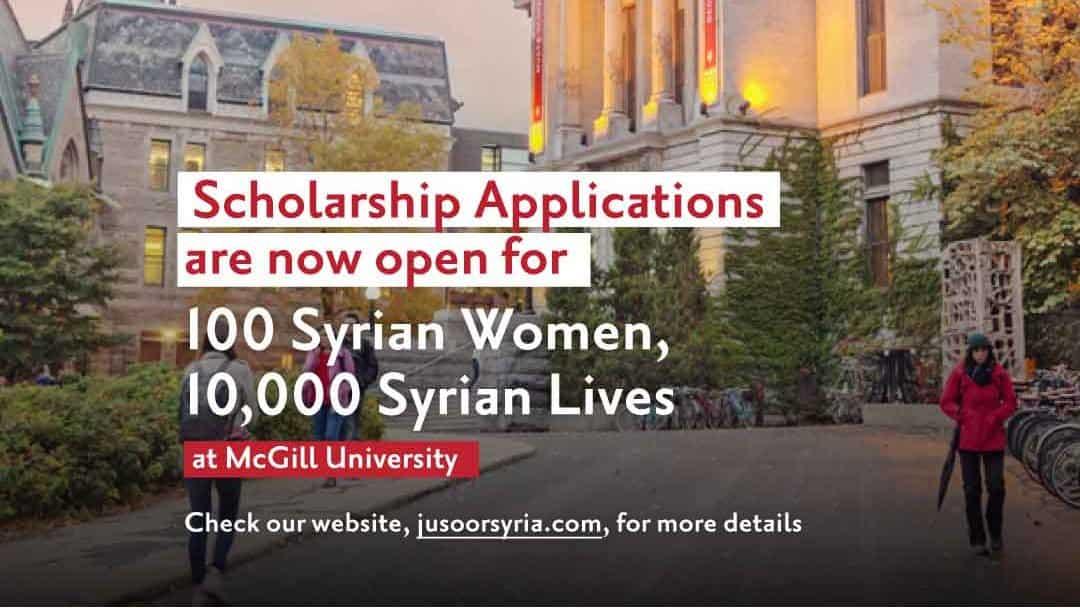 منحة جامعة McGill مقدمة من مؤسسة جسور للطالبات السوريات لدراسة البكالوريوس في كندا 2021