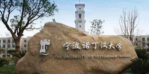 منحة جامعة Nottingham Ningbo China لدراسة البكالوريوس في الصين 2021