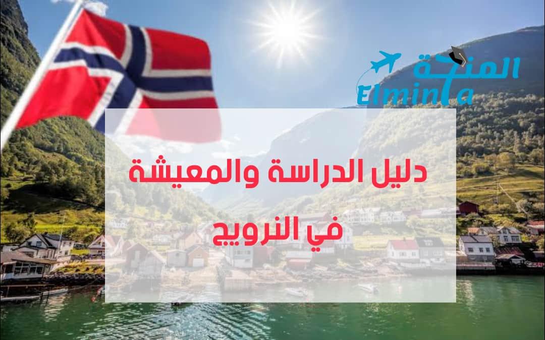 دليل الدراسة في النرويج