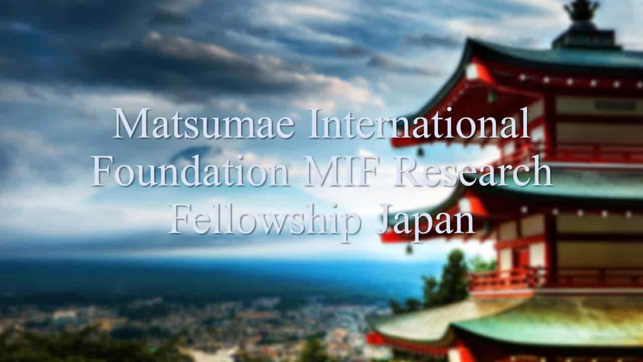 فرصة التقديم في زمالة مؤسسة ماتسوماي الدولية في اليابان 2022 (ممولة)