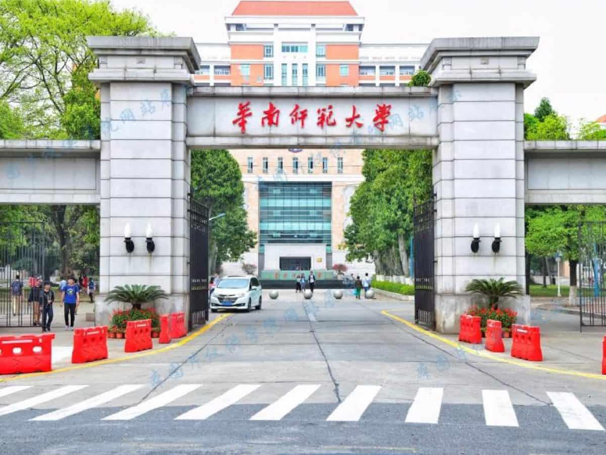 منحة جامعة جنوب الصين للمعلمين لدراسة البكالوريوس والماجستير في الصين 2021